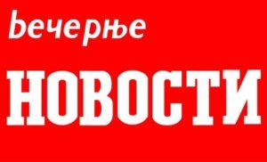 vecernje-novosti-logo-300x182